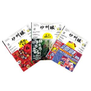 砂州眼杂志